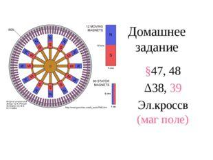 Домашнее задание §47, 48 Δ38, 39 Эл.кроссв (маг поле)