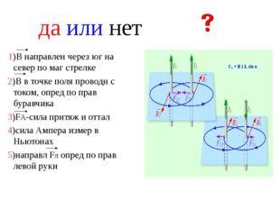 да или нет 1)В направлен через юг на север по маг стрелке 2)В в точке поля пр