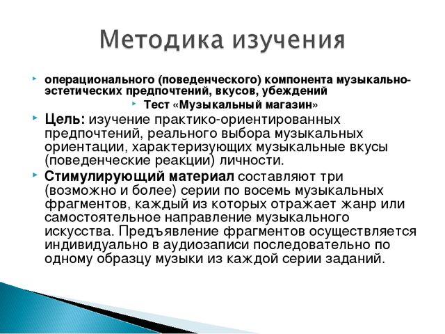 операционального (поведенческого) компонента музыкально-эстетических предпочт...