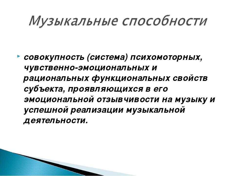 совокупность (система) психомоторных, чувственно-эмоциональных и рациональны...
