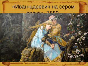 «Иван-царевич на сером волке», 1889
