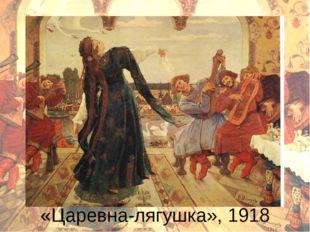 «Царевна-лягушка», 1918