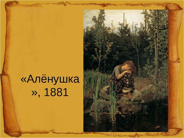«Алёнушка», 1881