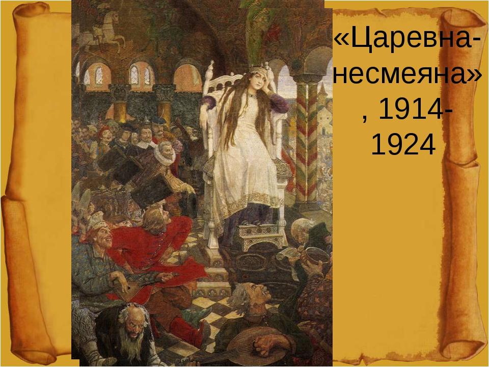 «Царевна-несмеяна», 1914-1924