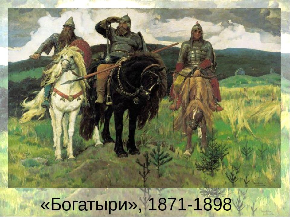 «Богатыри», 1871-1898