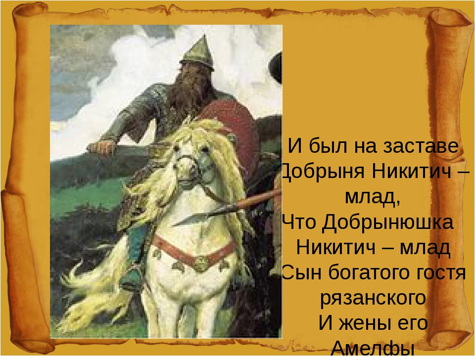 И был на заставе Добрыня Никитич – млад, Что Добрынюшка Никитич – млад Сын б...