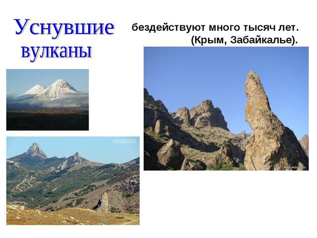 бездействуют много тысяч лет. (Крым, Забайкалье).