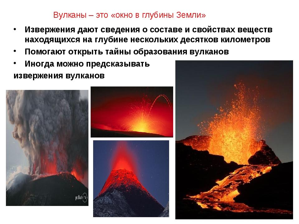 Вулканы – это «окно в глубины Земли» Извержения дают сведения о составе и сво...