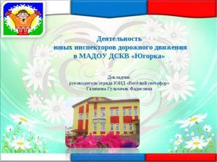 Деятельность юных инспекторов дорожного движения в МАДОУ ДСКВ «Югорка» Докла
