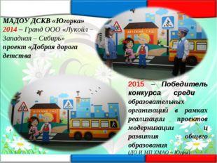 МАДОУ ДСКВ «Югорка» 2014 – Гранд ООО «Лукойл – Западная – Сибирь» проект «Доб