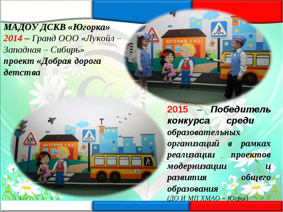 МАДОУ ДСКВ «Югорка» 2014 – Гранд ООО «Лукойл – Западная – Сибирь» проект «Доб...