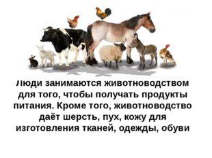 Люди занимаются животноводством для того, чтобы получать продукты питания. Кр