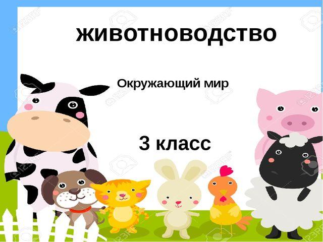 животноводство Окружающий мир 3 класс