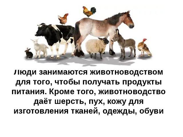 Люди занимаются животноводством для того, чтобы получать продукты питания. Кр...