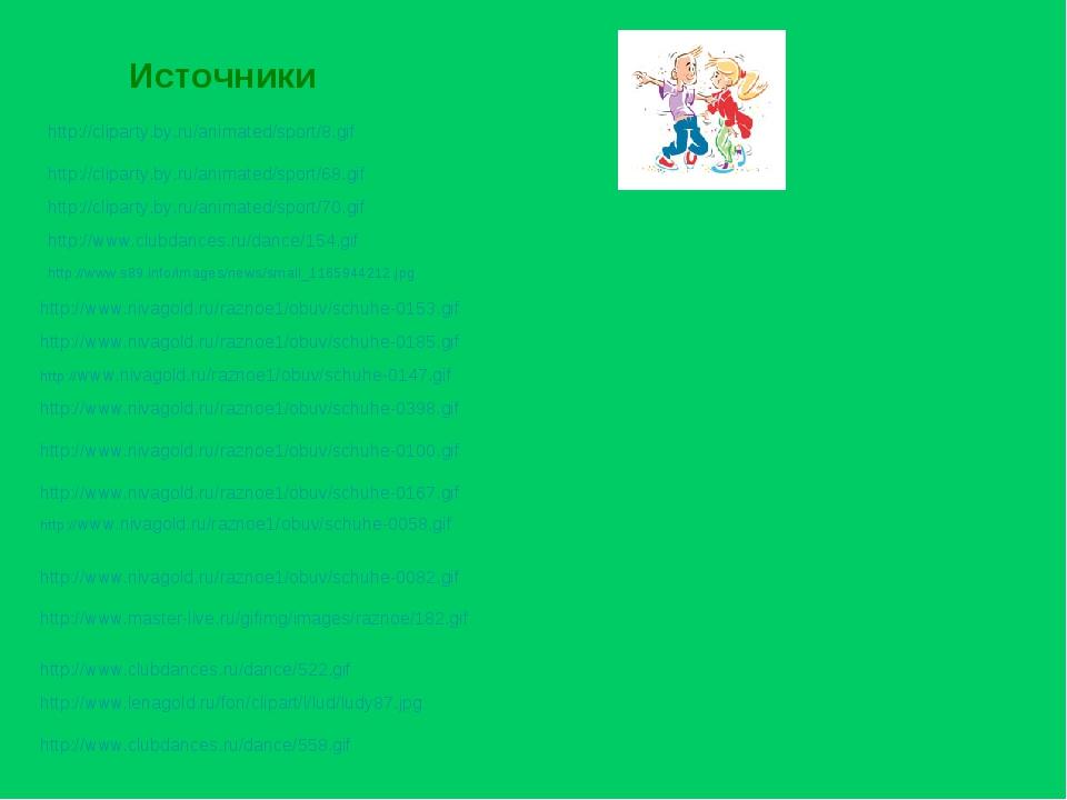 http://www.nivagold.ru/raznoe1/obuv/schuhe-0147.gif http://www.nivagold.ru/ra...