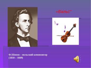 """Ф.Шопен – польский композитор (1810 – 1849) «Вальс"""""""