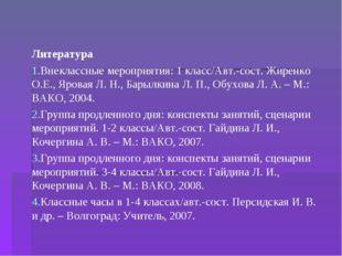 Литература Внеклассные мероприятия: 1 класс/Авт.-сост. Жиренко О.Е., Яровая Л