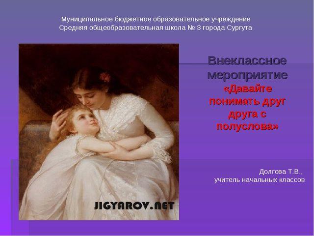 Внеклассное мероприятие «Давайте понимать друг друга с полуслова» Муниципальн...