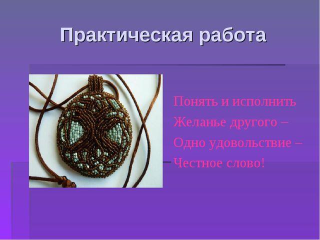 Практическая работа Понять и исполнить Желанье другого – Одно удовольствие –...
