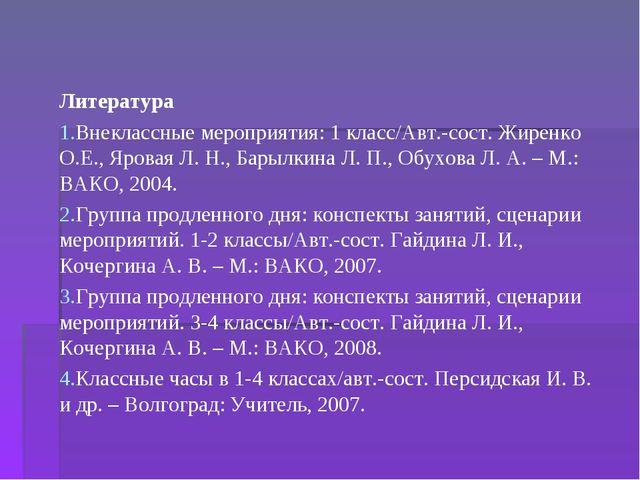 Литература Внеклассные мероприятия: 1 класс/Авт.-сост. Жиренко О.Е., Яровая Л...