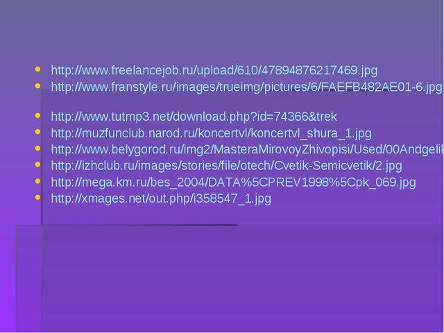 http://www.freelancejob.ru/upload/610/47894876217469.jpg http://www.franstyle...