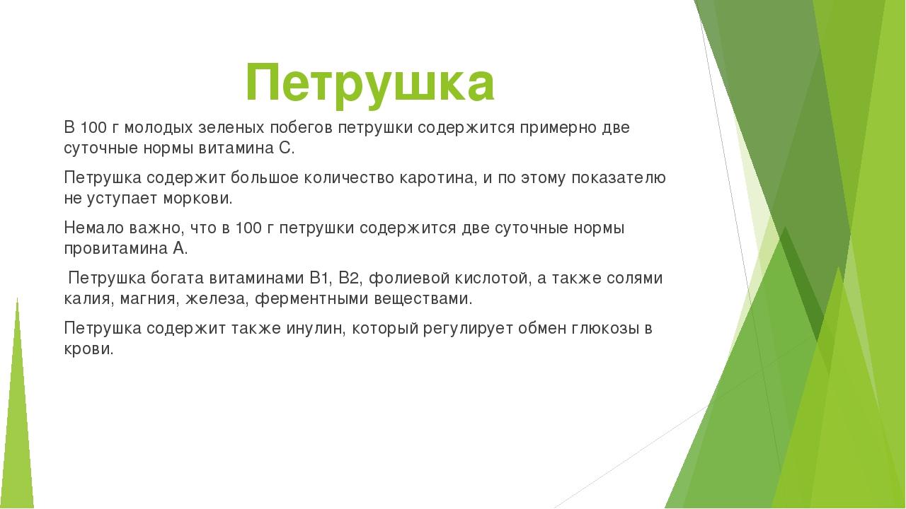 Петрушка В 100 г молодых зеленых побегов петрушки содержится примерно две сут...