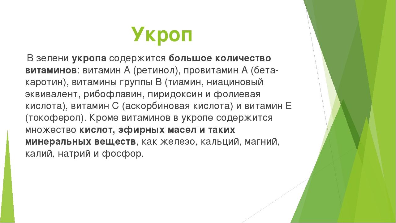 Укроп В зелени укропа содержитсябольшое количество витаминов: витамин А (ре...