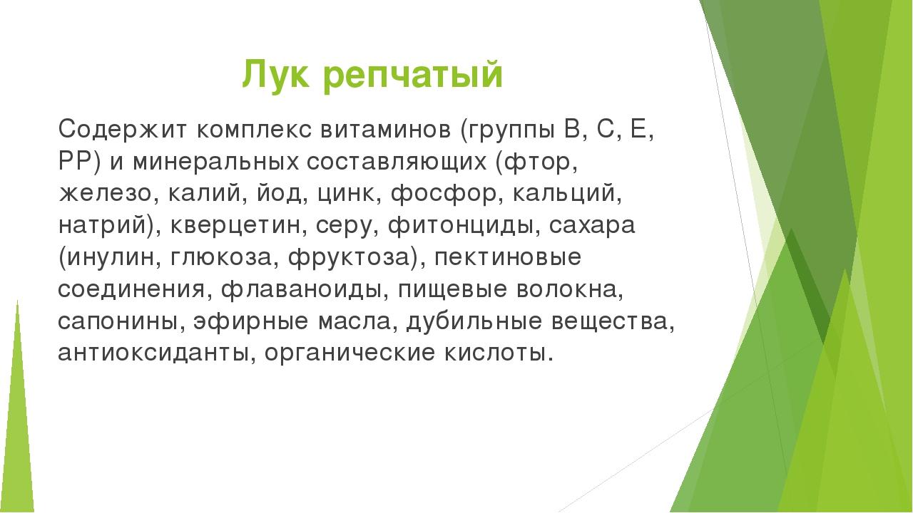 Лук репчатый Содержит комплекс витаминов (группы B, C, E, РР) и минеральных с...