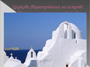 Церковь Парапортиани на острове Миконос, построенная в 15-17 столетии.