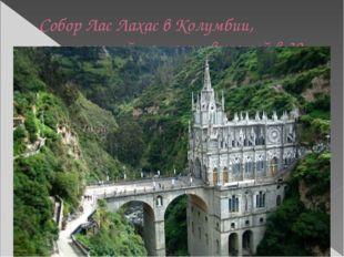 Собор Лас Лахас в Колумбии, построенный на мосту высотой в 30 метров в 1948 г