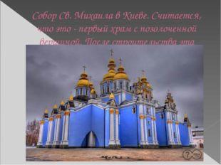 Собор Св. Михаила в Киеве. Считается, что это - первый храм с позолоченной ве