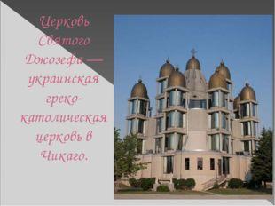 Церковь Святого Джозефа — украинская греко-католическая церковь в Чикаго.
