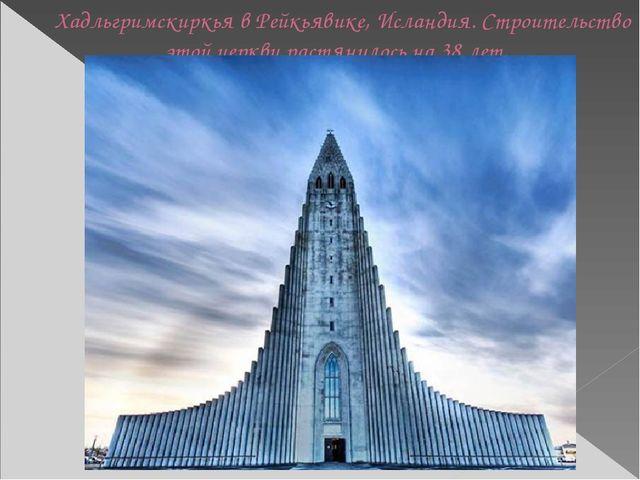 Хадльгримскиркья в Рейкьявике, Исландия. Строительство этой церкви растянуло...
