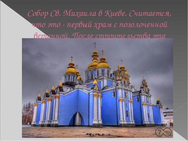 Собор Св. Михаила в Киеве. Считается, что это - первый храм с позолоченной ве...