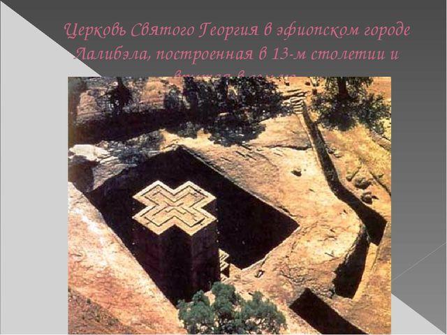 Церковь Святого Георгия в эфиопском городе Лалибэла, построенная в 13-м столе...