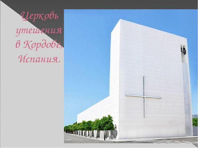 Церковь утешения в Кордобе, Испания.