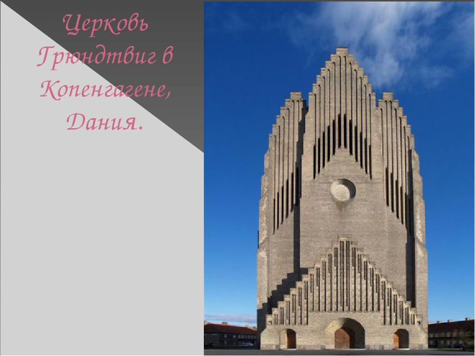 Церковь Грюндтвиг в Копенгагене, Дания.