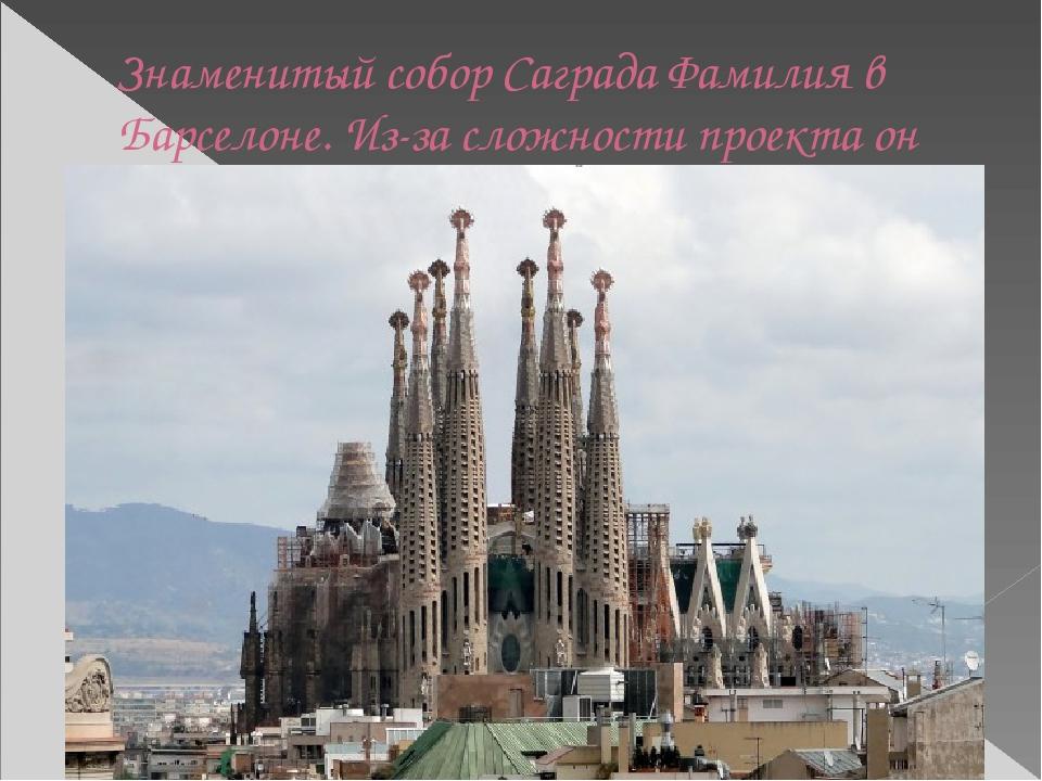 Знаменитый собор Саграда Фамилия в Барселоне. Из-за сложности проекта он все...