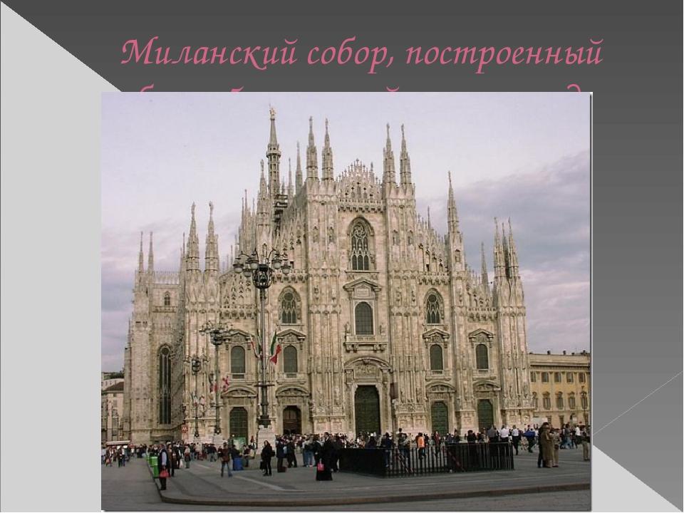 Миланский собор, построенный более 5 столетий тому назад.
