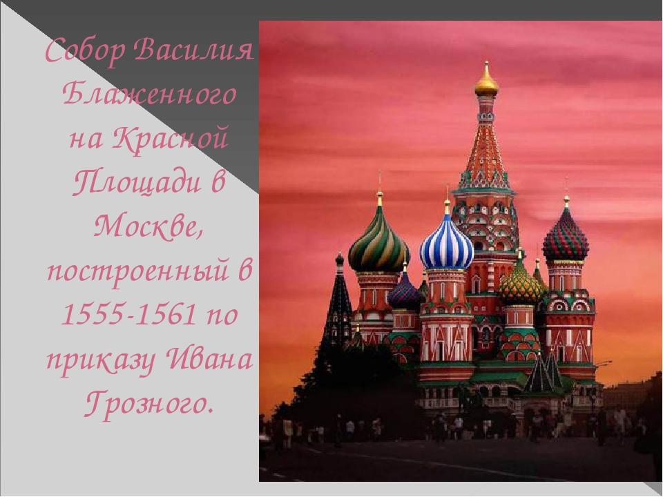 Собор Василия Блаженного на Красной Площади в Москве, построенный в 1555-1561...