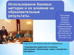 Программа закрытия базовой площадки «Мониторинг развития умений коммуникации