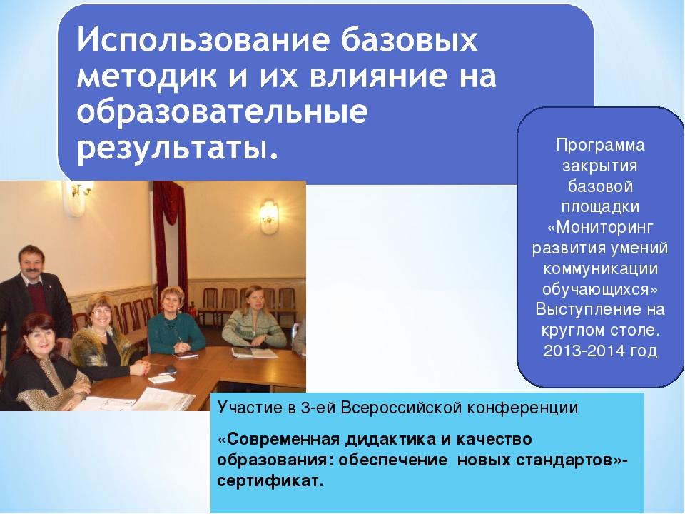 Программа закрытия базовой площадки «Мониторинг развития умений коммуникации...