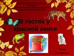 В гостях у красной книги муниципальное образовательное учреждение дополнитель