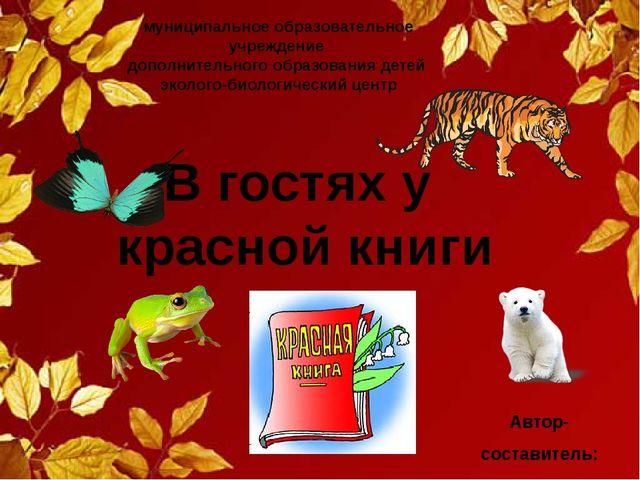 В гостях у красной книги муниципальное образовательное учреждение дополнитель...