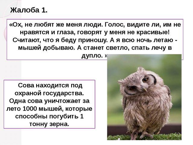 «Ох, не любят же меня люди. Голос, видите ли, им не нравятся и глаза, говорят...