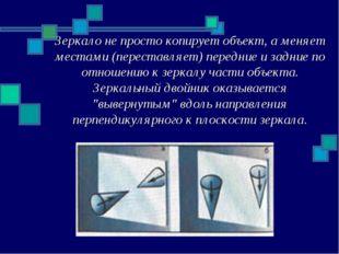 Зеркало не просто копирует объект, а меняет местами (переставляет) передние и