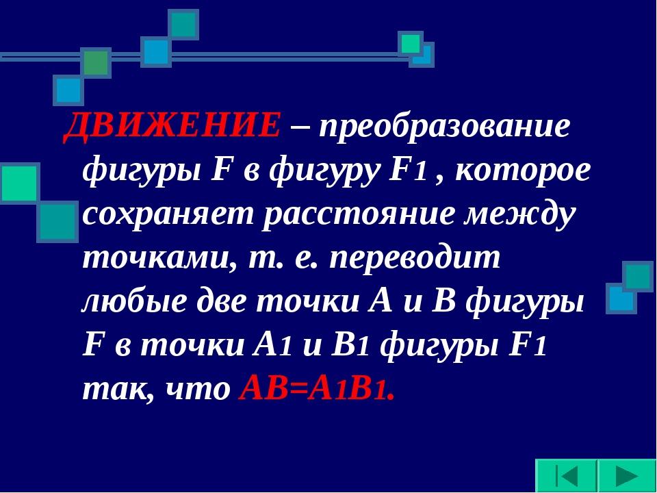 1. ДВИЖЕНИЕ. ВИДЫ ДВИЖЕНИЯ. ДВИЖЕНИЕ – преобразование фигуры F в фигуру F1 ,...