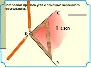 Построение прямого угла с помощью чертежного треугольника. R N