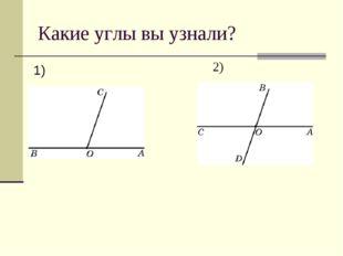 Какие углы вы узнали? 2) 1)