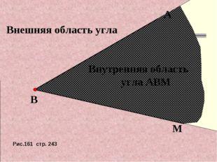 Внутренняя область угла АВМ В М Внешняя область угла А Рис.161 стр. 243